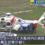 青葉真司の転院先は大阪・狭山市の近畿大付属病院か