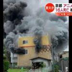 京アニ火災犯人は会社関係者ではない!「パクリやがって!」の真意とは
