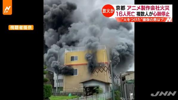 京都 アニメ 犯人 名前