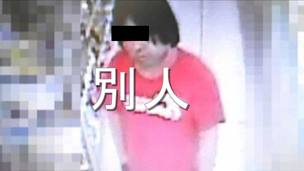 【警告】京アニ放火犯人、青葉真司容疑者として別人画像拡散