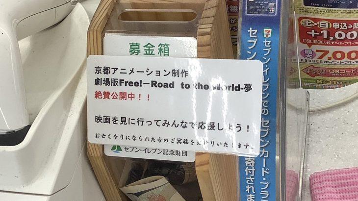 【炎上】セブンイレブンで京アニ募金詐欺→店舗特定・即撤去し謝罪