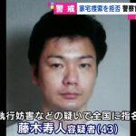 【速報】藤木寿人容疑者、福岡・糸島市で出頭!逃走から6日で逮捕