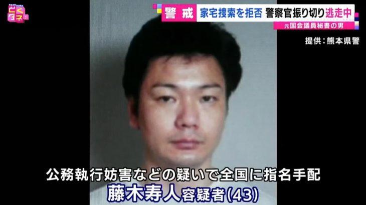 藤木寿人の両親は野田毅後援会の幹部で日本大学出身!自宅・逃走ルートは?
