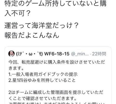 【ワンフェス】アリスギアの転売対策に転売屋発狂!
