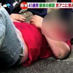 【速報】京アニ火災犯人の名前、青葉真司容疑者と発表!
