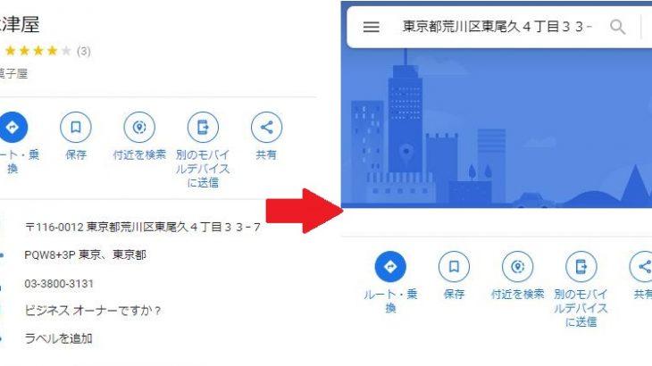 【闇】木津屋のGoogleマップ、削除される