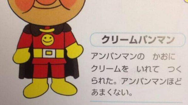 """【暴力的】クリームパンマン「僕はアンパンマンほど""""あまくない""""よ?」"""