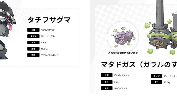 ポケモン ソード・シールド最新情報まとめ!マッスグマ・マタドガス超強化