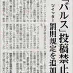 【警告】バルス祭り禁止・罰則追加のデマ画像拡散