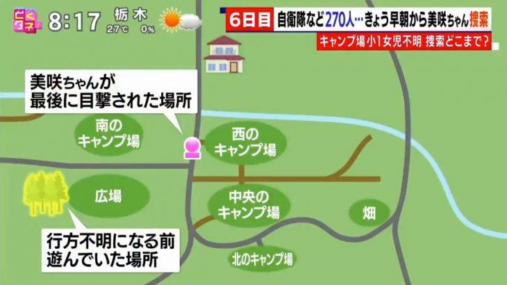 【山梨・道志村行方不明】小倉美咲ちゃん、誘拐された可能性も