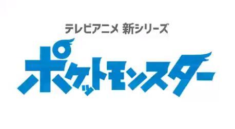 アニポケ新シリーズのポスター流出!?サトシ続役決定、新ヒロイン公開か