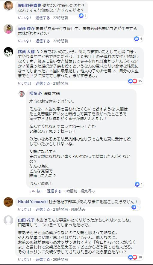 悠介 の 実家 進藤