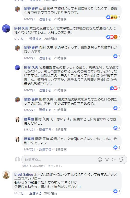 の 実家 悠介 進藤