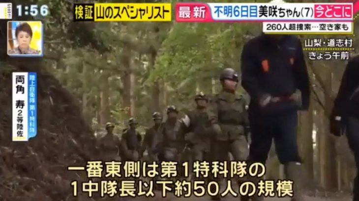 【悲報】小倉美咲ちゃん行方不明、陸自が撤収 公的機関の撤退始まる