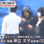 【脅迫】大津事故の新立文子被告、ストーカーで逮捕!保釈金はどうなる?
