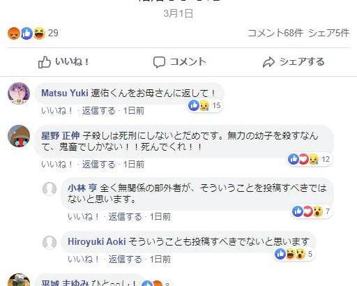 進藤悠介のFacebookが大炎上!→実名での非難ラッシュに「こんなところに書き込んでも仕方ない」と冷静な声も