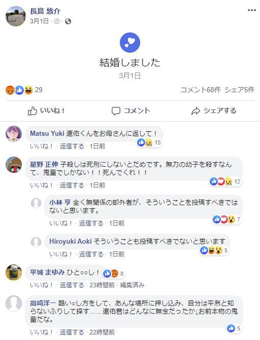 進藤悠介のFacebookが大炎上!→実名での非難ラッシュに「こんな