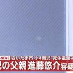【速報】進藤悠介容疑者逮捕!事件の時系列、家族構成・関係などを振り返る