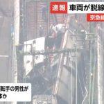 京急電鉄が脱線事故!衝突トラックは輸入みかんの運送会社だった?