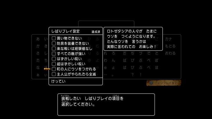 【しばりプレイ】ドラクエ11Sのハードモード、マヌーサゲーだと話題に
