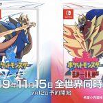 【衝撃】ポケモン ソード・シールドは四天王廃止!?アニポケの地方リーグに似た仕様になる?