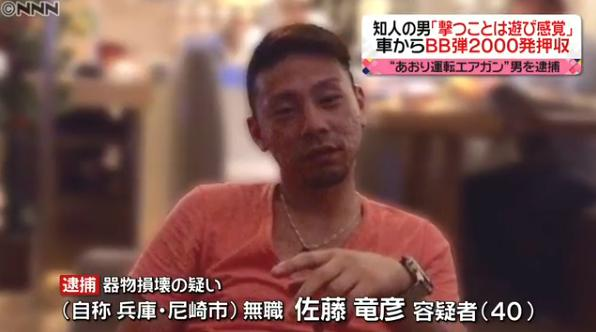"""【画像】佐藤竜彦""""ある供述""""に被害者ブチギレ激怒"""