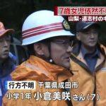 山梨・道志村キャンプ場で小倉美咲さん行方不明 母親がインスタでコメント