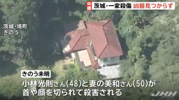 【凄惨】茨城・境町若林殺人事件の現場の場所は?物取りではなく怨恨か