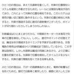 京急電鉄は先頭車にモーター搭載 独自のこだわりが被害拡大防いだ?