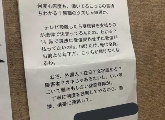 NHK、受信料を払わない住人の部屋番号晒し「無職のクズじゃ無理か」と罵倒する張り紙か→セルフ開示した電番晒され鬼電殺到へ