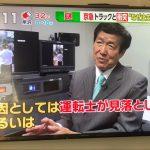 【炎上】京急踏切事故で鉄道アナリストが根拠なく鉄道側に責任がある発言