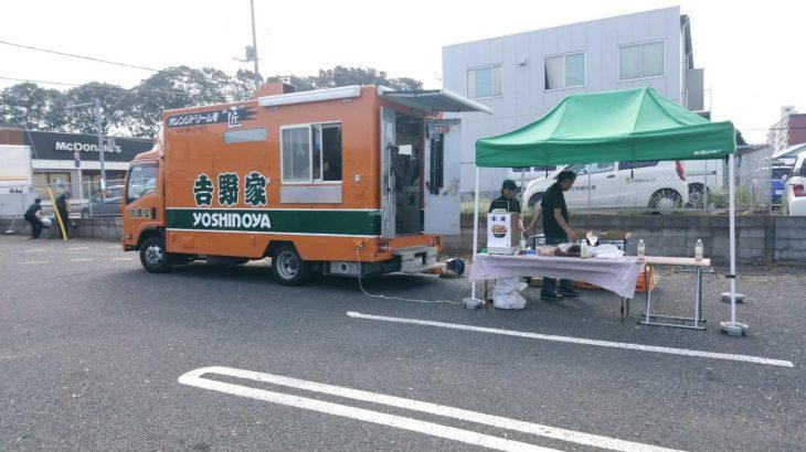 【物議】吉野家キッチンカーに「無料で提供しろ!」と外野 有料にしたら〇〇できないから?