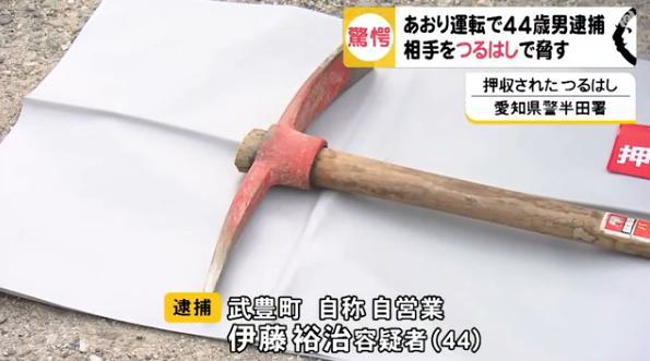 【東名とは無関係】愛知であおり運転→つるはしで脅した44歳男逮捕