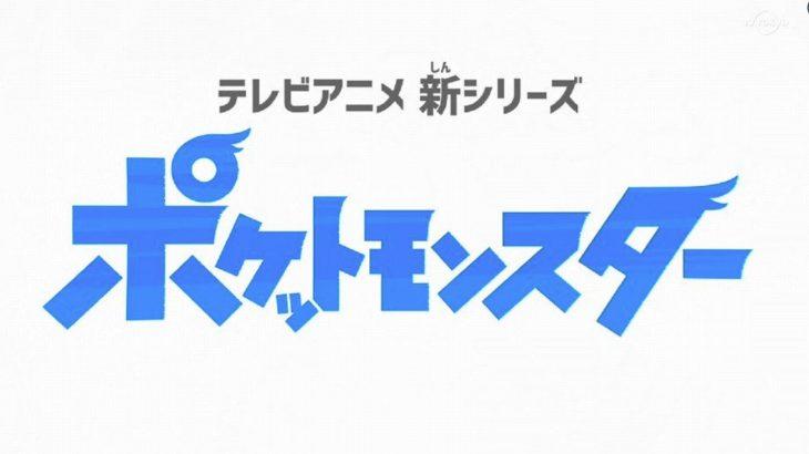 【リーク通り】アニポケ重大発表は新シリーズの告知だった!ガラル地方を含む全地方が舞台に