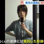 進藤悠介のFacebookから顔画像や高校等特定!旧姓は「長島」だった