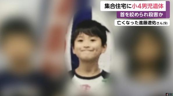 【速報】進藤遼佑くん父親が犯人だった!死体遺棄で逮捕状請求