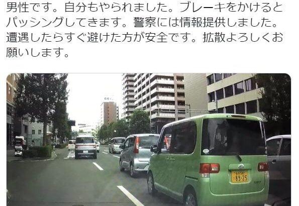 【減らない】宮城・仙台市であおり運転撮影!ツイッターで動画拡散
