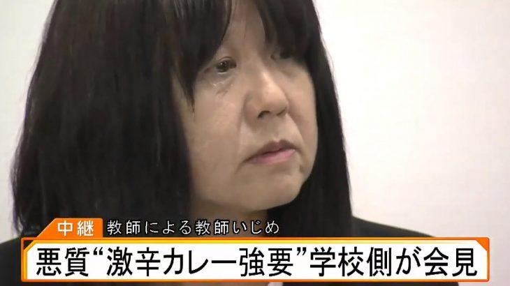 【被害者面】東須磨小学校・仁王美貴校長、ブチギレ号泣会見!