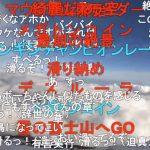 【ニコ生主滑落】TEDZU、外国人と途中まで登山してた!?