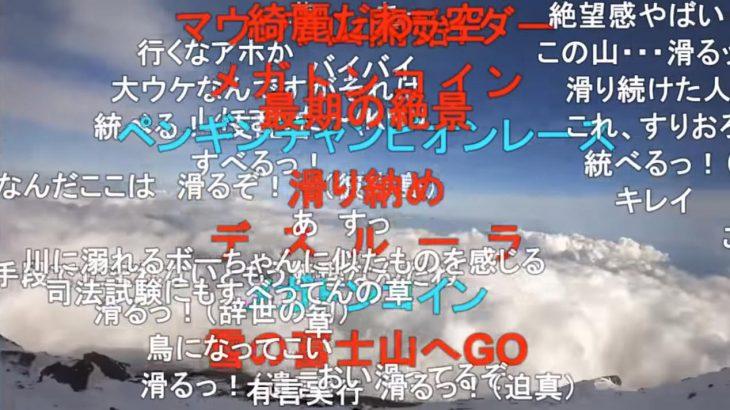 【動画】富士山登山で滑落したニコ生主はTEDZU!生存は絶望的、助かったとしても凍傷切断は免れずか