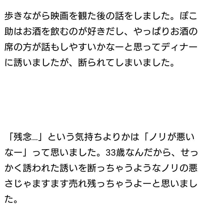 すけ 活 ぽこ ブログ 婚