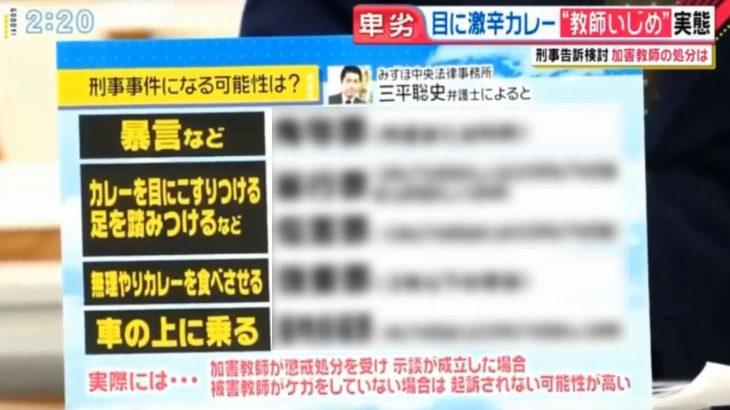 【パワハラいじめ】東須磨小学校加害者教師に問われる刑事罰は?