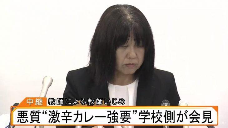 東須磨小学校の会見で新たに判明した加害者教師の悪事 女帝がクズすぎる!