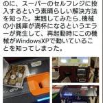 スーパーレジ店員、自動釣銭機に大量の小銭を入れる客にブチギレ激怒