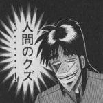 """東須磨小学校加害者教師、他人のいじめは許さない""""人間のクズ""""だった"""