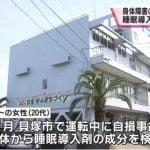 【大阪】貝塚市で障害者の男が女性に睡眠導入剤を飲ませた事件、被害者がツイッターに登場!薬物性肝炎になり毎日病院通いと明かす