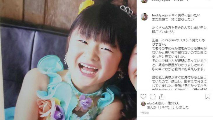 【行方不明】小倉美咲ちゃん母親、インスタでネットの憶測について言及