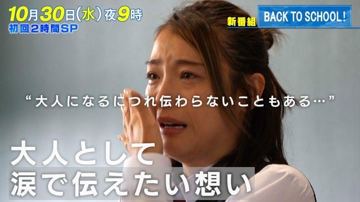 フジテレビ「BACK TO SCHOOL!」に木下優樹菜出演!「大人として涙で伝えたい想い」←号泣謝罪くるー?