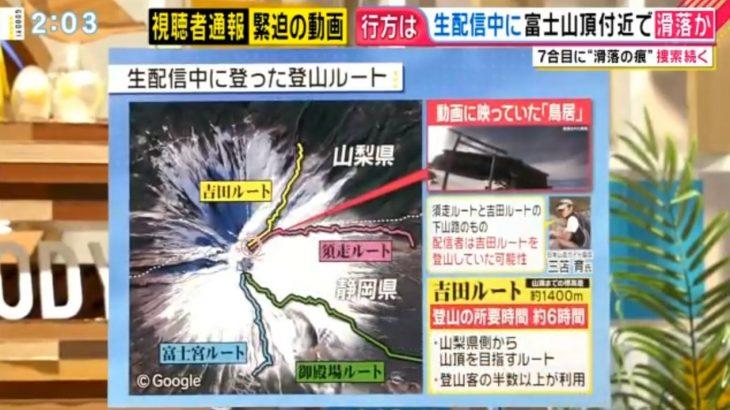 TEDZUの富士山滑落動画に専門家が苦言 登山装備の不備を指摘