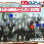 【検証】東須磨小学校パワハラいじめ加害者教師特定情報は事実なのか?